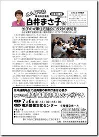 shirai20140625