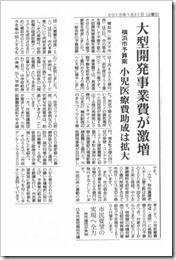 2015年1月31日付赤旗記事