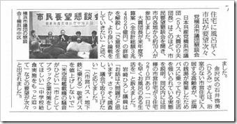 2015年2月12日付赤旗記事