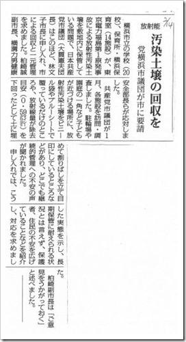 2015年2月14日付赤旗記事