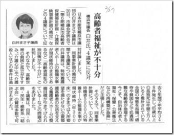 2015年2月27日付赤旗記事