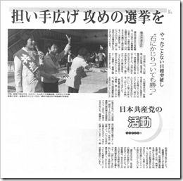 2015年3月24日付赤旗記事