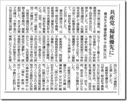 2015年3月25日付赤旗記事