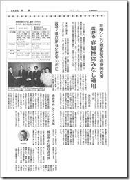 2015年3月31日付赤旗記事
