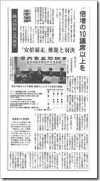 2015年3月5日付赤旗記事