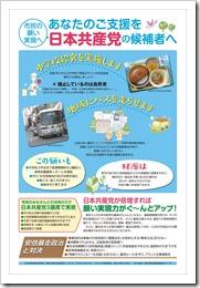日本共産党横浜市議選届出ビラ1号