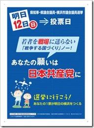 日本共産党横浜市議会選挙届出ビラ2号