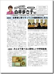 「こんにちは横浜市議団です」2016.1.27号